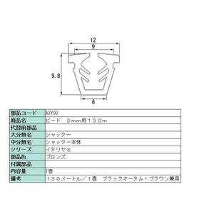 Yグレチャン ビード ガラス溝 9mm ガラス厚 3mm用 ブロンズ オータムブラウン用 130m巻 A3Y93 DIY リフォーム