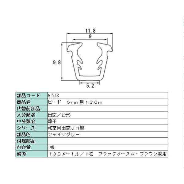 Yグレチャン ビード ガラス溝 9mm ガラス厚 5mm用 シャイングレー用 130m巻 A1Y48 DIY リフォーム