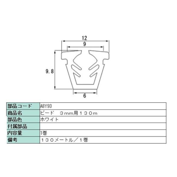 Yグレチャン ビード ガラス溝 9mm ガラス厚 3mm用 ホワイト 130m巻 A8Y93 DIY リフォーム