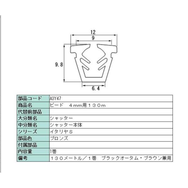 Yグレチャン ビード ガラス溝 9mm ガラス厚 4mm用 ブロンズ オータムブラウン用 130m巻 A3Y47 DIY リフォーム