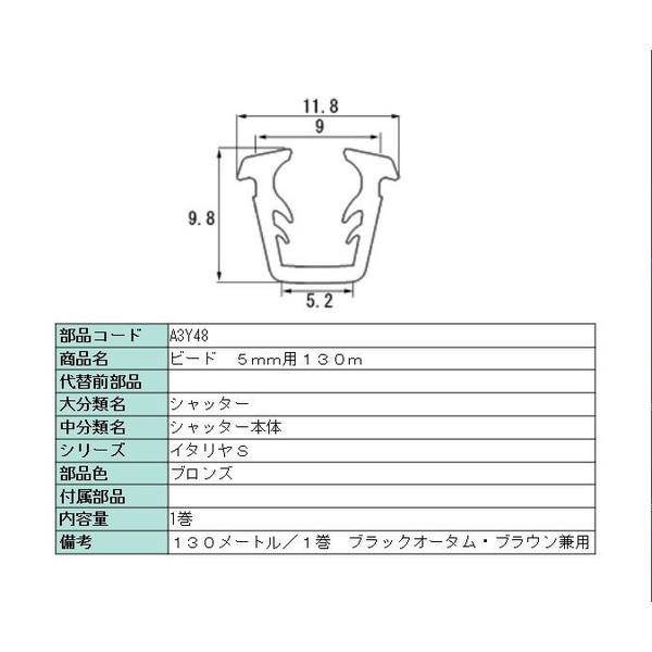 Yグレチャン ビード ガラス溝 9mm ガラス厚5mm用 ブロンズ オータムブラウン用 130m巻 A3Y48 DIY リフォーム