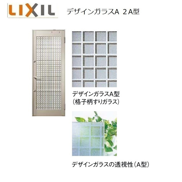 デュオPG 勝手口ドア 複層ガラス グレチャン付 デザインガラスA 2A型 06920 幅730mm×高2030mm LIXIL リクシル トステム DIY リフォーム