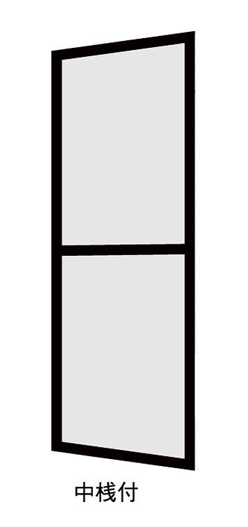 引違い網戸 中残付き サーモスL 4枚建て用 25618[25318] Aw:667.5mm × Ah:1,832mm LIXIL リクシル TOSTEM トステム