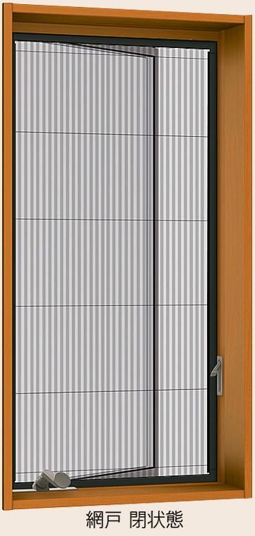 可動式網戸 サーモスL 縦すべり出し窓 / オペレーターハンドル仕様用 06011[05711] Aw:582mm × Ah:1,089mm LIXIL リクシル TOSTEM トステム