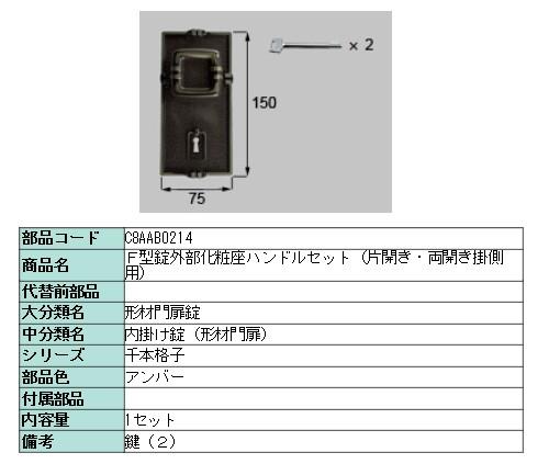 リクシル 部品 F型錠外部化粧座ハンドルセット 片開き トレンド 両開き掛側用 トステム C8AAB0214 メンテナンス LIXIL 大注目