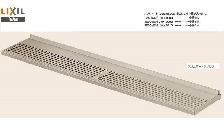 スリムアート R300 ユニットひさし 呼称17803 W:1830mm×D:300mm 後付け 日除け 雨水 庇 リクシル トステム TOSTEM DIY