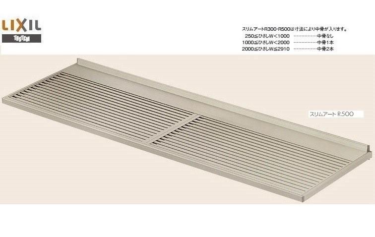 スリムアート R500 ユニットひさし 呼称11405 W:1195mm×D:500mm 後付け 日除け 雨水 庇 リクシル トステム TOSTEM DIY