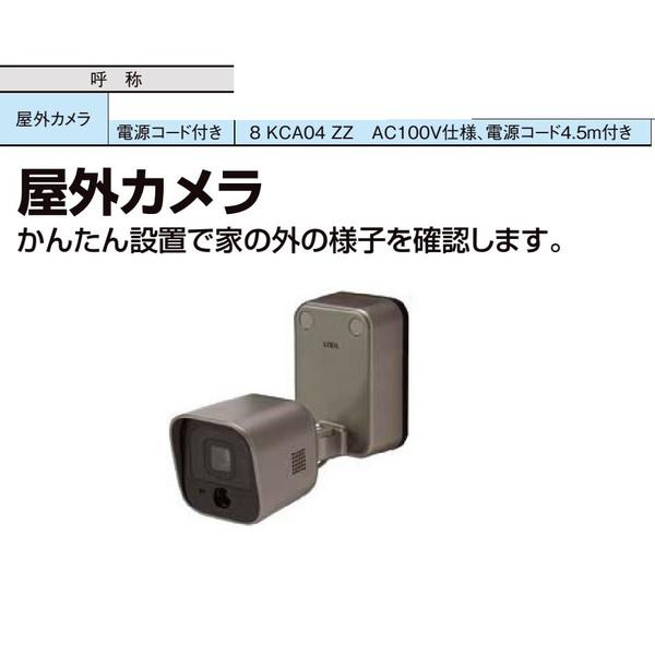 スマートエクステリア 屋外カメラ 電源コード付 AC100V仕様 電源コード4.5m付 8kca04zz DIY リフォーム