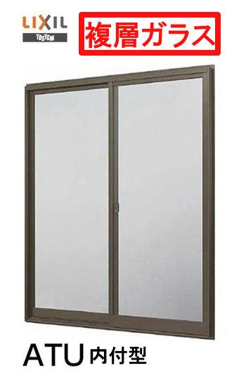 ATU 内付型 単体サッシ 複層ガラス 2枚建 呼称 07409 幅780mm×高970mm LIXIL リクシル DIY リフォーム