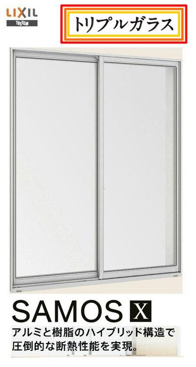 サーモスX トリプルガラス(LOW-E複層・アルゴンガス入) 樹脂アルミ複合サッシ 引違い窓 2枚建 呼称 07805 W:820mm×H:570mm LIXIL リクシル DIY リフォーム