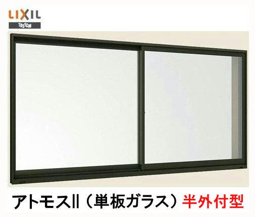 アトモスII AS 単体 サッシ 半外付型 2枚建て 単板ガラス 呼称 16505 W:1,690mm × H:570mm LIXIL リクシル TOSTEM トステム