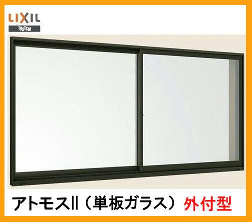 アトモスII AS 単体 サッシ 外付型 2枚建 単板ガラス 呼称 12605 W:1,265mm × H:502mm LIXIL リクシル TOSTEM トステム