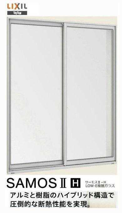 サーモスII-H LOW-E複層ガラス 樹脂アルミ複合サッシ 引違い窓 単体 サッシ 2枚建 呼称 11911 幅1235mm×高1170mm LIXIL リクシル TOSTEM トステム DIY リフォーム