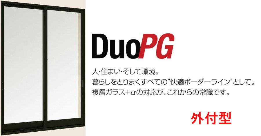 デュオPG 複層ガラス 引違い窓 2枚建 単体 サッシ 外付型 呼称 286202 W:2,865mm × H:2,002mm LIXIL リクシル TOSTEM トステム DIY リフォーム