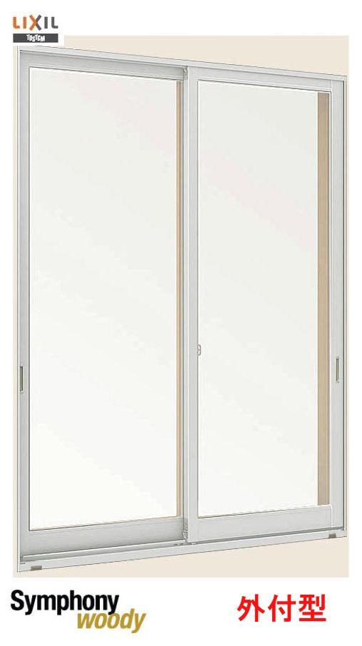 シンフォニーウッディ 複層ガラス 引違い窓 単体 サッシ 2枚建 外付型 呼称 18107 W:1,810mm × H:702mm DIY リフォーム