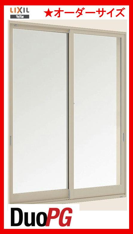 デュオPG 複層ガラス 引違い窓 2枚建 単体 サッシ 半外付型 オーダーサイズ W605-900mm H1201-1370mm LIXIL リクシル TOSTEM トステム DIY リフォーム