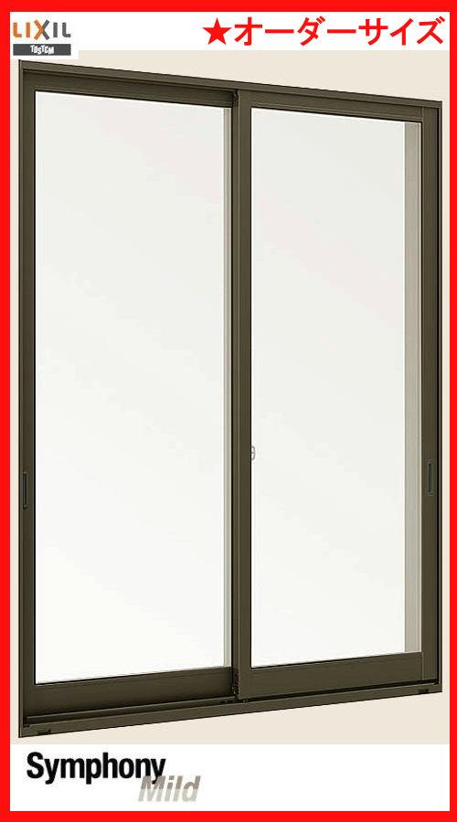 シンフォニーマイルド 複層ガラス 引違い窓 オーダーサイズ 半外付型 単体サッシ 2枚建 W1201-1500mm H571-770mm LIXIL リクシル DIY リフォーム ※19年12月末仕様変更の為販売終了