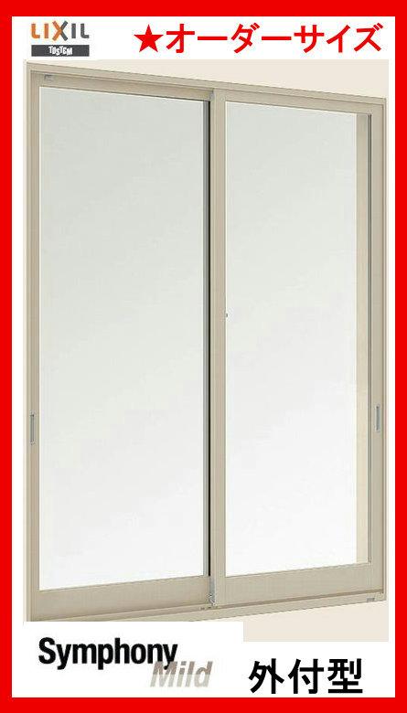 シンフォニーマイルド 複層ガラス 引違い窓 単体 サッシ オーダーサイズ 2枚建 外付型 W594-900mm H271-600mm LIXIL リクシル TOSTEM トステム DIY リフォーム