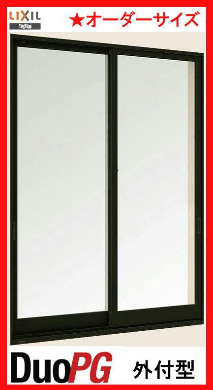 デュオPG 複層ガラス 引違い窓 2枚建 単体 サッシ 外付型 オーダーサイズ W1471-1770mm H701-900mm LIXIL リクシル TOSTEM トステム DIY リフォーム