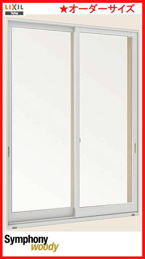 シンフォニーウッディ 複層ガラス 引違い窓 単体 サッシ オーダーサイズ 2枚建 半外付型 W1201-1500mm H771-970mm LIXIL リクシル TOSTEM トステム DIY リフォーム