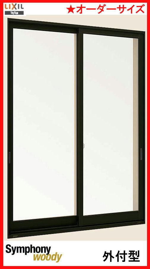 シンフォニーウッディ 複層ガラス 引違い窓 オーダーサイズ 外付型 単体 サッシ 2枚建 W1801-2000mm H601-800mm LIXIL リクシル DIY リフォーム ※19年12月末仕様変更の為販売終了