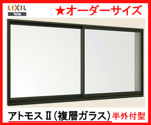 アトモスII PG障子 単体 半外付型 2枚建て 一般複層ガラス仕様 特注サイズ W:1,801~2,000mm × H:971~1,200mm LIXIL リクシル TOSTEM トステム