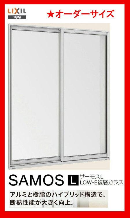 サーモスL LOW-E複層ガラス 樹脂アルミ複合サッシ 単体 引違い窓 2枚建 オーダーサイズ W630-900mm H350-770mm LIXIL リクシル TOSTEM トステム DIY リフォーム