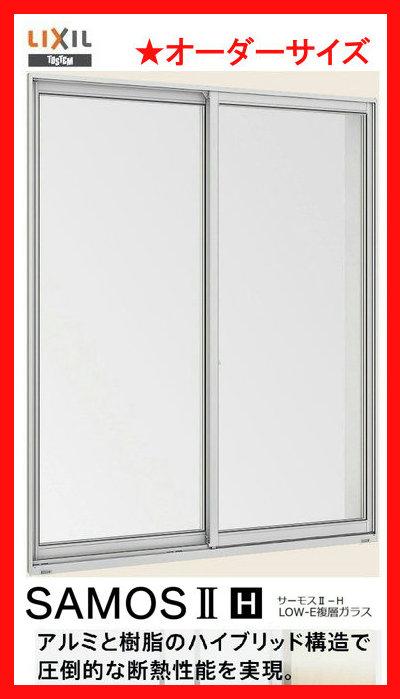 サーモスII-HLOW-E複層ガラス 樹脂アルミ複合サッシ 単体 引違い窓 2枚建 オーダーサイズ W1501-1800mm H771-970mm LIXIL リクシル TOSTEM トステム DIY リフォーム
