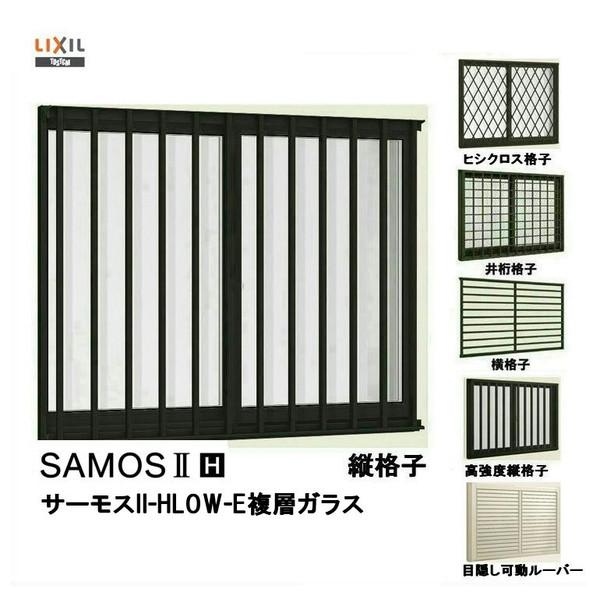 サーモスII-H LOW-E複層ガラス 引違い窓 面格子付 樹脂アルミ複合サッシ 2枚建 呼称 06005 幅640mm×高570mm DIY リフォーム ※19年12月末仕様変更の為販売終了