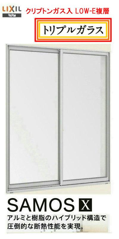 サーモスX トリプルガラス(LOW-E複層・クリプトンガス入) 樹脂アルミ複合サッシ 引違い窓 2枚建 呼称 08311 W:870mm×H:1170mm LIXIL リクシル DIY リフォーム ※19年12月末仕様変更の為販売終了