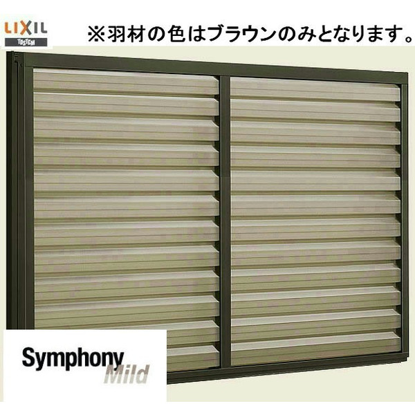 LIXIL 半外付型 窓サッシ 引き違い窓 シンフォニーマイルド セキュリティフィルター付き2枚建 呼称 13307 W:1370 × H:770 DIY リフォーム