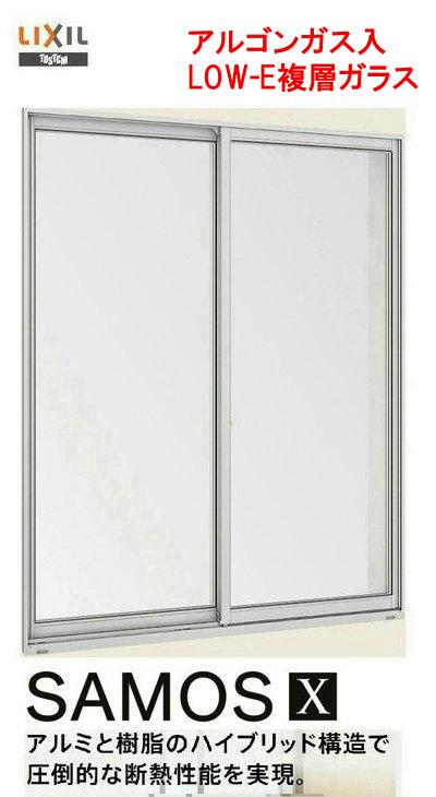 サーモスX LOW-E複層ガラス(アルゴンガス入) 樹脂アルミ複合サッシ 引違い窓 2枚建 呼称 13307 W:1370mm×H:770mm LIXIL リクシル DIY リフォーム