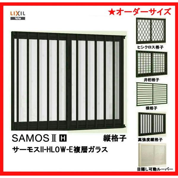 サーモスII-HLOW-E複層ガラス 引違い窓 面格子付 樹脂アルミ複合サッシ 2枚建 オーダーサイズ W1801-2000mm H771-970mm LIXIL リクシル TOSTEM トステム DIY リフォーム