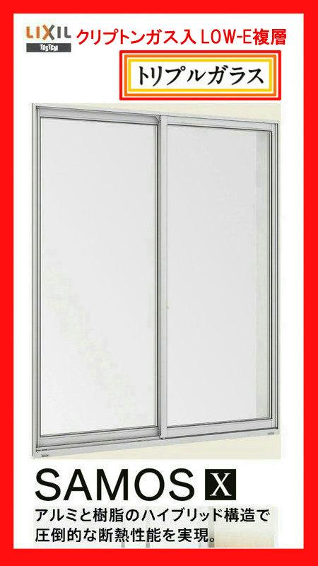 サーモスX トリプルガラス(LOW-E複層・クリプトンガス入) 樹脂アルミ複合サッシ 単体 引違い窓 2枚建 オーダーサイズ W1501-1800mm H771-970mm LIXIL リクシル DIY リフォーム