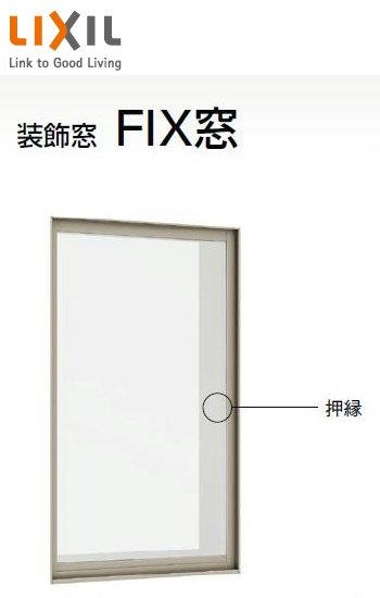 デュオPG 複層ガラス FIX窓 単体 サッシ 呼称 06909 W:730mm × H:970mm LIXIL リクシル TOSTEM トステム DIY リフォーム
