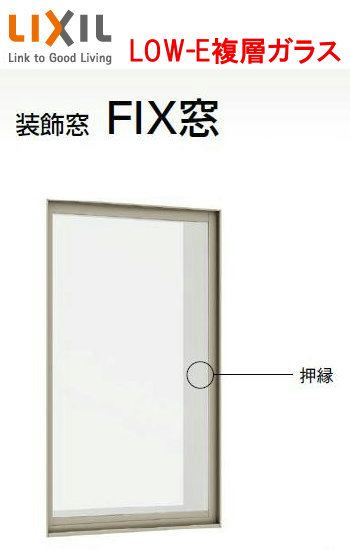デュオPG LOW-E複層ガラス FIX窓 単体 サッシ 呼称 16009 W:1640mm × H:970mm LIXIL リクシル TOSTEM トステム DIY リフォーム