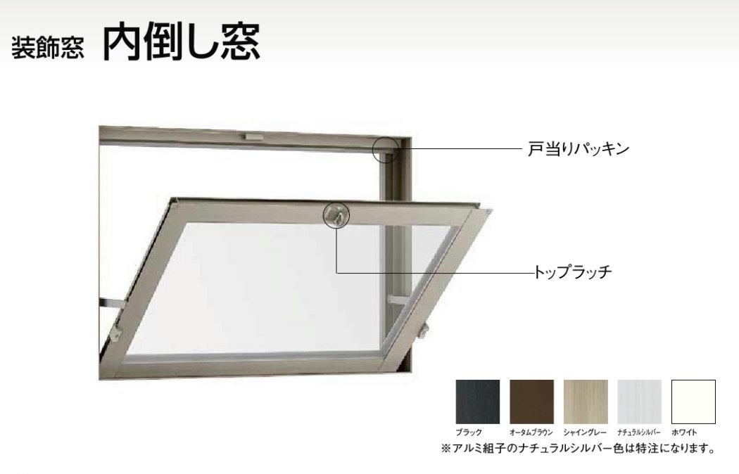 デュオPG 複層ガラス 内倒し窓 単体 サッシ 呼称16503 W:1690mm × H:370mm LIXIL リクシル TOSTEM トステム DIY リフォーム