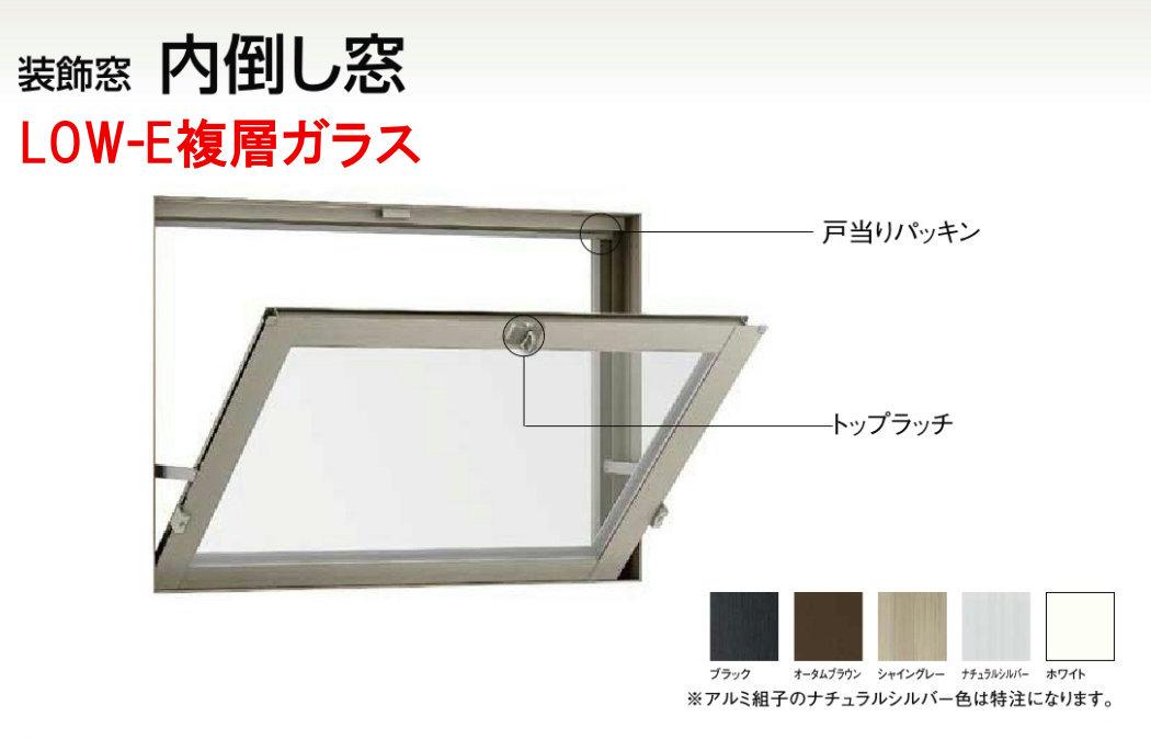 デュオPG LOW-E複層ガラス 内倒し窓 単体 サッシ 呼称11903 W:1235mm × H:370mm LIXIL リクシル TOSTEM トステム DIY リフォーム