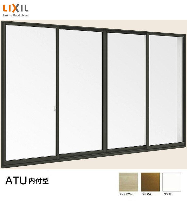 LIXIL トステム 窓サッシ 引き違い窓 ATU CTシリーズ 単体サッシ 内付型 4枚建 単板ガラス 呼称 256094 W:2600mm × H:970mm