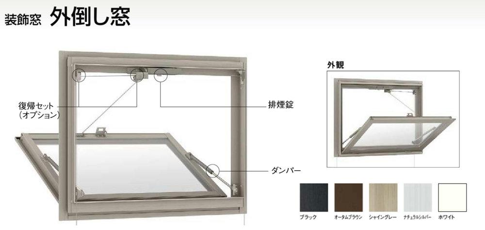 デュオPG 複層ガラス 外倒し窓 単体 サッシ 呼称06907 W:730mm × H:770mm LIXIL リクシル TOSTEM トステム DIY リフォーム