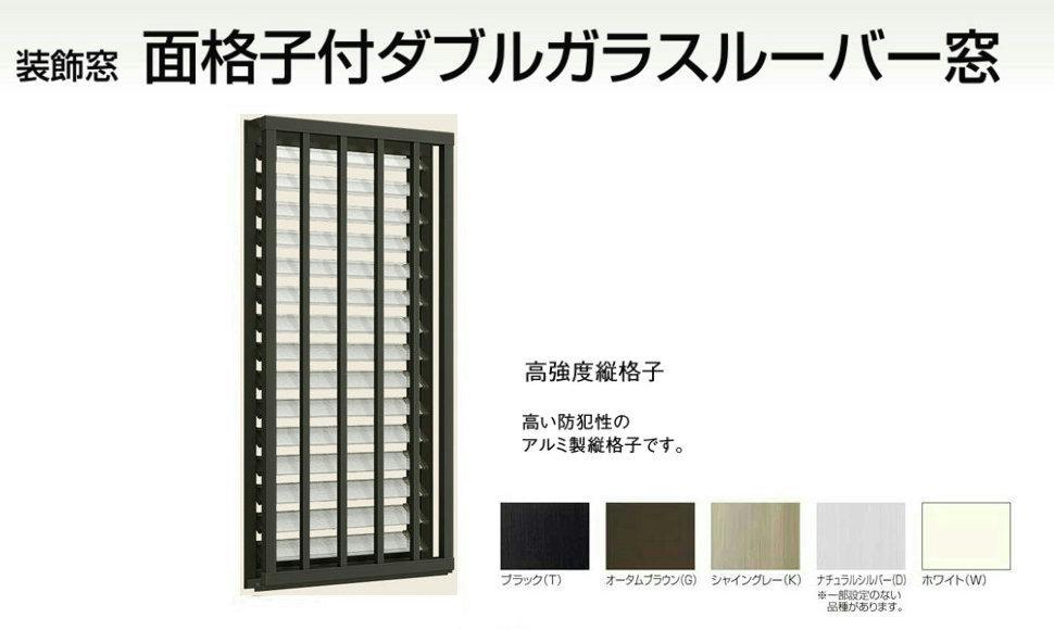 デュオPG 複層ガラス 高強度縦格子付ダブルガラスルーバー窓 単体 サッシ 呼称06007 W:640mm × H:770mm LIXIL リクシル TOSTEM トステム DIY リフォーム