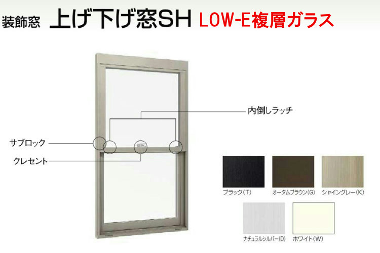 デュオPG LOW-E複層ガラス 上げ下げ窓SH 単体 サッシ 呼称06913 W:730mm × H:1370mm LIXIL リクシル TOSTEM トステム DIY リフォーム