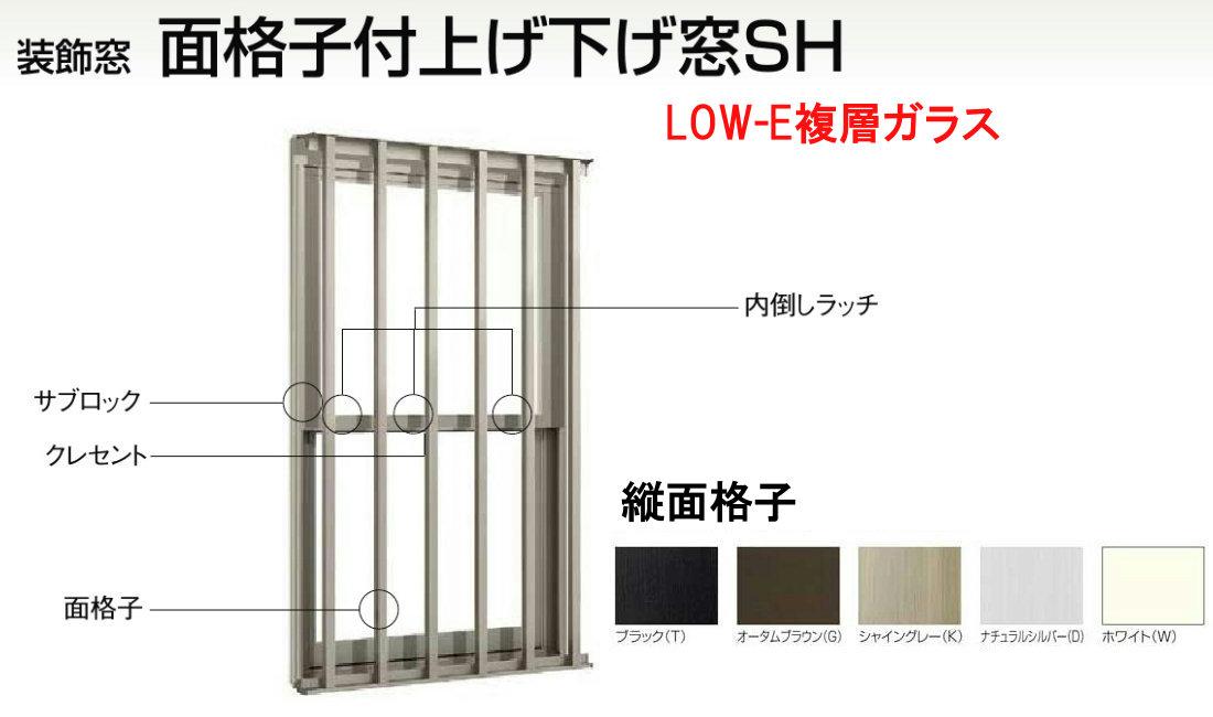 デュオPG LOW-E複層ガラス 縦面格子付上げ下げ窓SH 単体 サッシ 呼称02611 W:300mm × H:1170mm LIXIL リクシル TOSTEM トステム DIY リフォーム