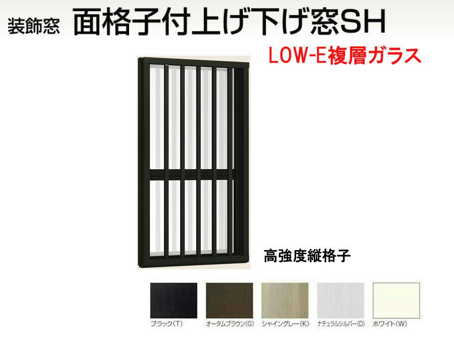 デュオPG LOW-E複層ガラス 高強度縦格子付上げ下げ窓SH 単体 サッシ 呼称03611 W:405mm × H:1170mm LIXIL リクシル TOSTEM トステム DIY リフォーム