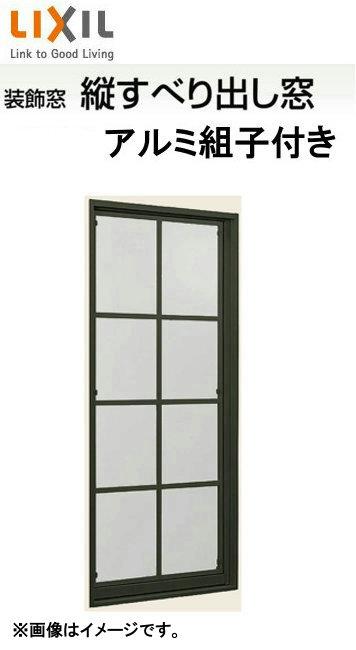 デュオPG 複層ガラス アルミ組子付き縦すべり出し窓 単体 サッシ 呼称 06011 W:640mm × H:1170mm LIXIL リクシル TOSTEM トステム DIY リフォーム