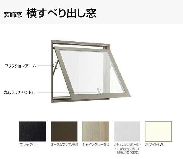 デュオSG 単板ガラス 横すべり出し窓 単体 サッシ 呼称03603 W:405mm × H:370mm LIXIL リクシル TOSTEM トステム DIY リフォーム