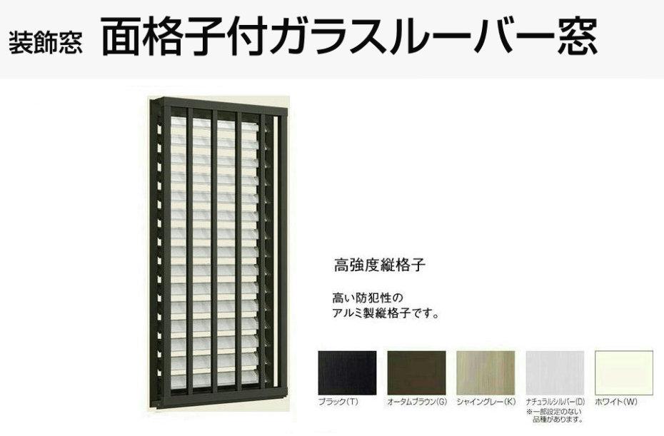 デュオSG 単板ガラス 高強度縦面格子付きガラスルーバー窓J 単体 サッシ 呼称06005 W:640mm × H:570mm LIXIL リクシル TOSTEM トステム DIY リフォーム