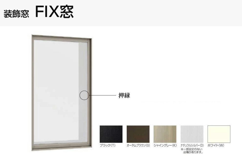 デュオSG 単板ガラス FIX窓 単体 サッシ 呼称 07411 W:780mm × H:1170mm LIXIL リクシル TOSTEM トステム DIY リフォーム