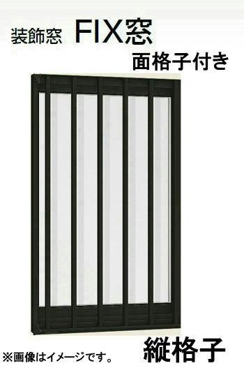 デュオSG 単板ガラス 縦面格子付きFIX窓 単体 サッシ 呼称 03603 W:405mm × H:370mm LIXIL リクシル TOSTEM トステム DIY リフォーム