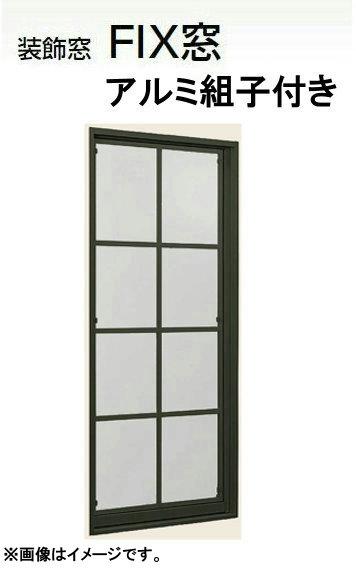 デュオSG 単板ガラス アルミ組子付きFIX窓 単体 サッシ 呼称 03605 W:405mm × H:570mm LIXIL リクシル TOSTEM トステム DIY リフォーム